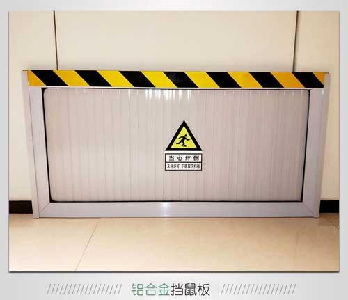 配电室铝合金挡鼠板